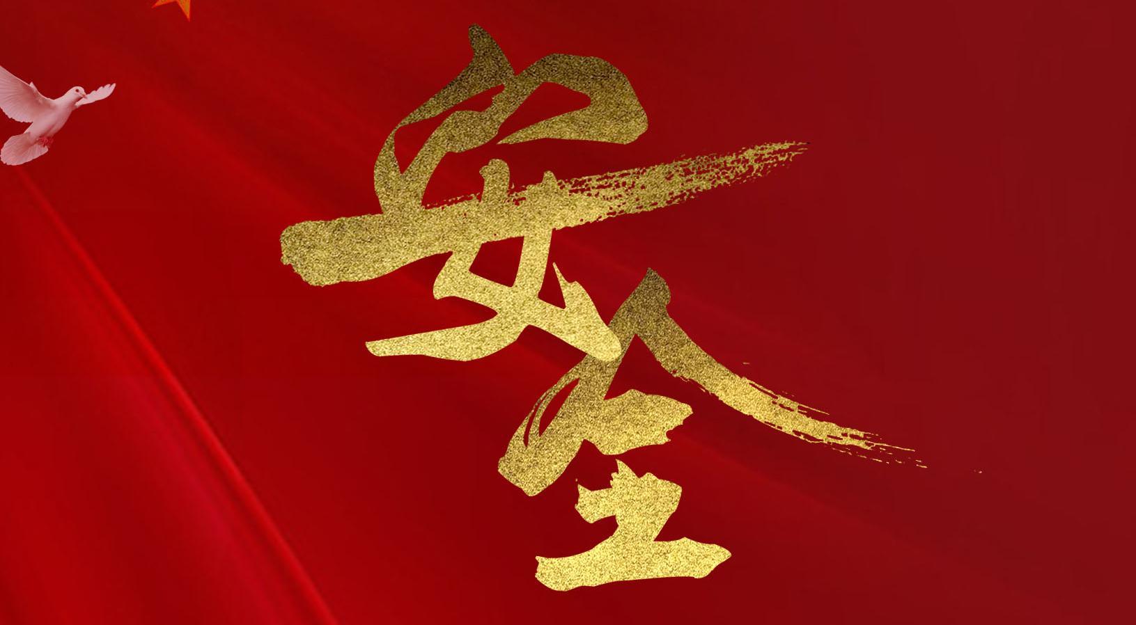 2019年吉林省军工企业网络安全知识讲座会议圆满结束